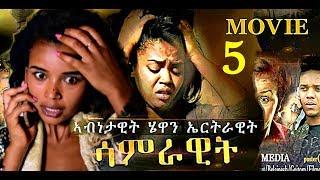 ''Samrawit'' 5 New Eritrean Movie 2019 a film by Meron Tesfu (Shiro)