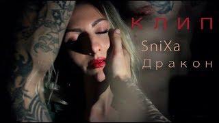 SniXa -дракон 18+ (даже такой клип в конце с моралью)