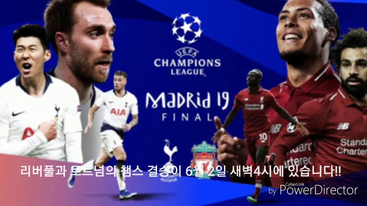 토트넘 리버풀 챔스결승전 프리뷰~ - YouTube