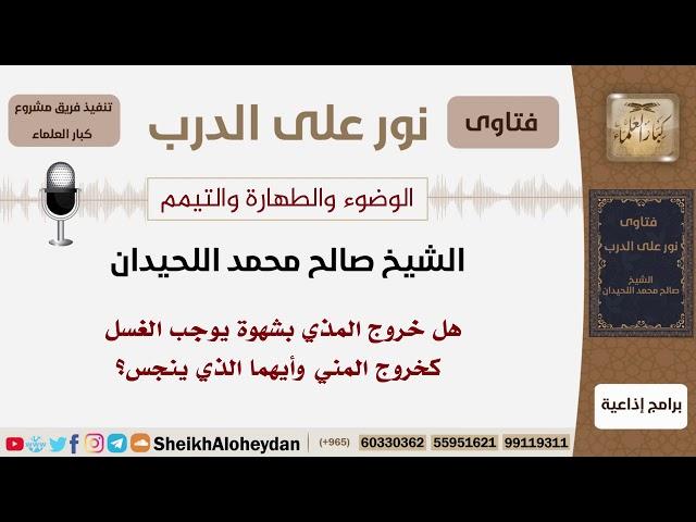 هل خروج المذي بشهوة يوجب الغسل كخروج المني وأيهما الذي ينجس الشيخ اللحيدان مشروع كبار العلماء Youtube