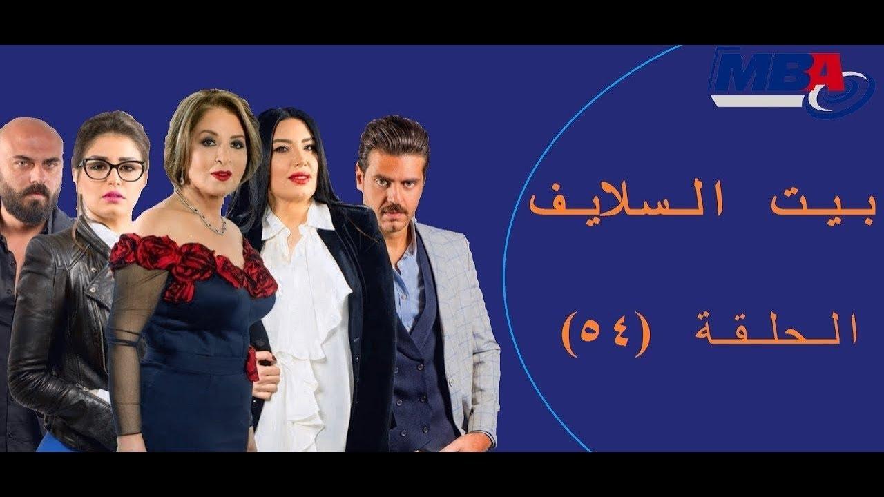Episode 54 - Bait EL Salayf Series / مسلسل بيت السلايف - الحلقة الرابعة والخمسون