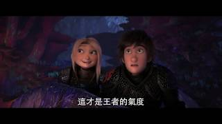 【馴龍高手3】你和我熱映篇-全台現正熱映中