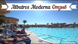 Отель Albatros Moderna Шарм эль Шейх Прожили 7 дней