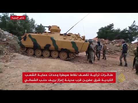 قصف تركي لوحدات كردية شرقي عفرين  - نشر قبل 2 ساعة