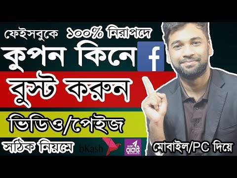 Facebook ad coupon কিনে Boost করুন 🔥👍 | How to buy facebook ad coupon | Facebook ads tutorial