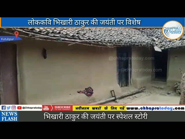 Special Story: भिखारी ठाकुर के गांव में आज भी है मूलभूत सुविधाओं की कमी