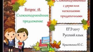 ЕГЭ 2017. Русский язык. Вопросы 18. Сложноподчинённые  предложения с несколькими придаточными
