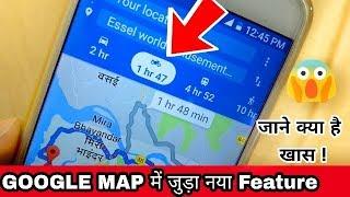 Google Map Added new feature 'BIKE ' MODE . Jane Kya Hai khas ? Free HD Video