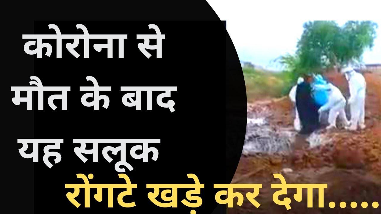 कर्नाटक (Karnataka) के बल्लारी (ballari) से एक अमानवीय वीडियो (Inhumane video) सामने आया है||Updates