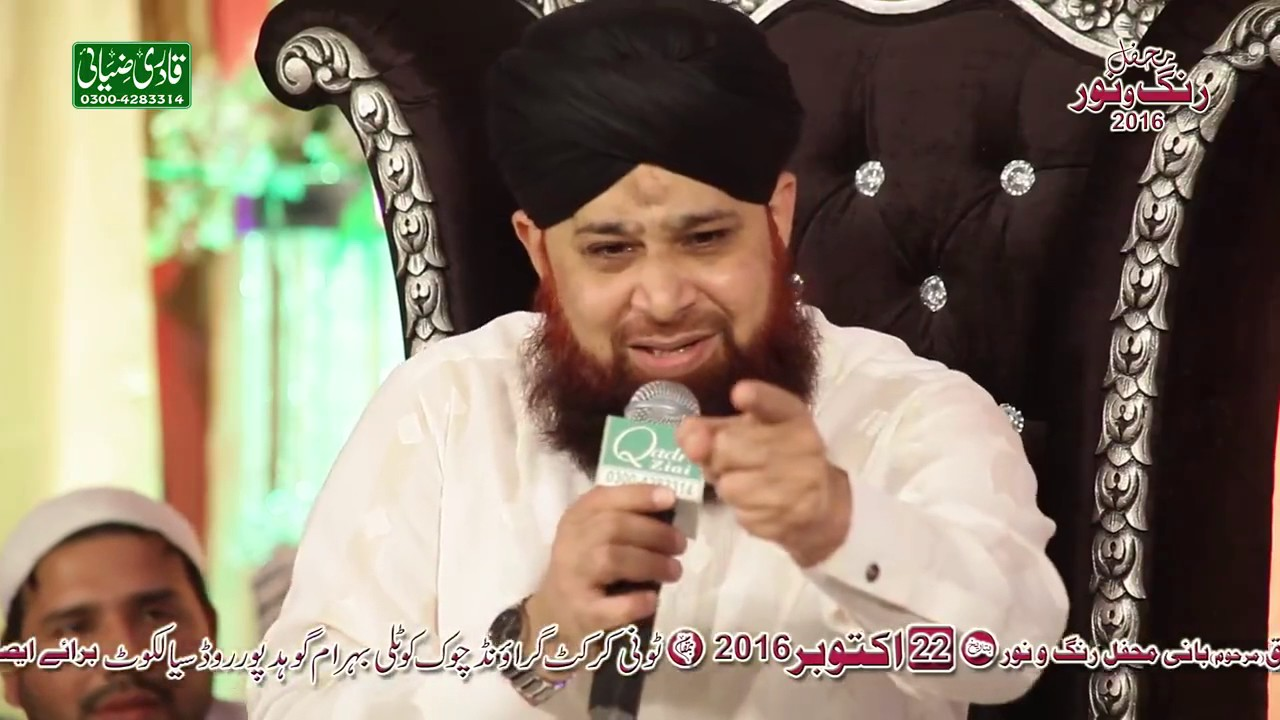 Download Bare Saleeqe Ke Sath Kalam Dr Iqbal Azeem, Qibla Owais Raza Qadri Sb, Mehfil Rang O Noor 21 Oct 2016