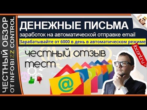 Денежные письма заработок фотобанки для заработка русские