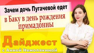 """Зачем дочь Пугачевой едет в Баку в день рождения примадонны. Дайджест """"Москва-Баку"""""""