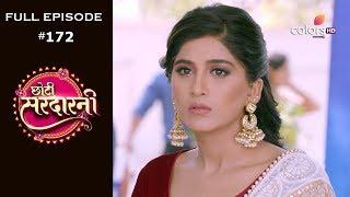 Choti Sarrdaarni - 6th February 2020 - छोटी सरदारनी - Full Episode