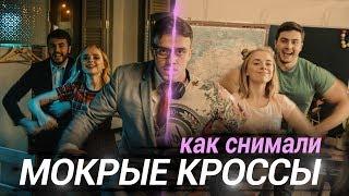 Тима Белорусских - МОКРЫЕ КРОССЫ | Как снимался клип