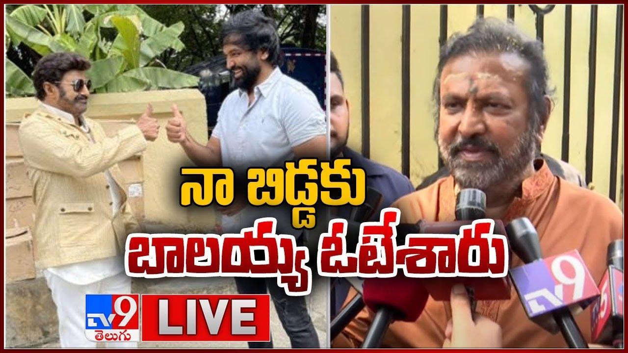 Download బాలకృష్ణతో మోహన్ బాబు, విష్ణు భేటీ LIVE || Mohan Babu, Manchu Vishnu Meets Balakrishna - TV9