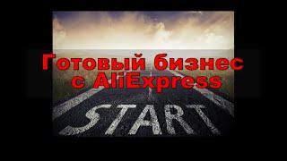 Готовый бизнес с  AliExpress(, 2018-07-17T08:53:04.000Z)