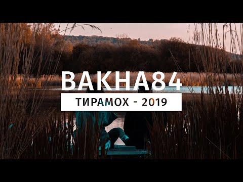 Баха84 - Тирамох 2019 _ Bakha84 - Tiramoh 2019