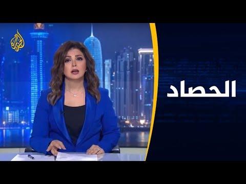 الحصاد - ما دلالات استعادة قوات الحكومة اليمنية مركز محافظة شبوة؟  - نشر قبل 13 ساعة