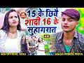 Prince Priya New Video 2021   15 के शादी 16 के सुहागरात - 16 Ke Suhagrat   Viral Maithili HD Video