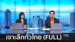 เจาะลึกทั่วไทย Inside Thailand (Full) | 14 ม.ค. 61 | เจาะลึกทั่วไทย