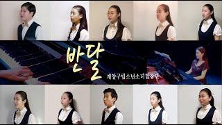 계양구립소년소녀합창단_반달(윤극영 작곡/ 이다혜 편곡)썸네일
