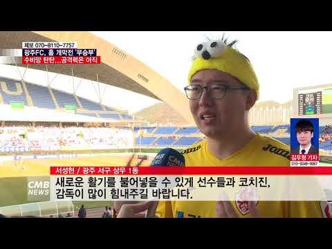 [광주뉴스][리포트] 광주FC, 홈 개막전 '무승부'