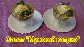 Салат Мужской каприз вкусные праздничные салаты на день рождения юбилей
