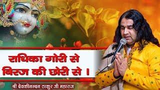 Radhika Gori Se Biraj Ki Chori Se    राधिका गोरी से बिरज की छोरी से    THAKUR JI MAHARAJ