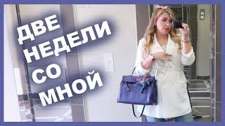 Две недели из моей жизни))