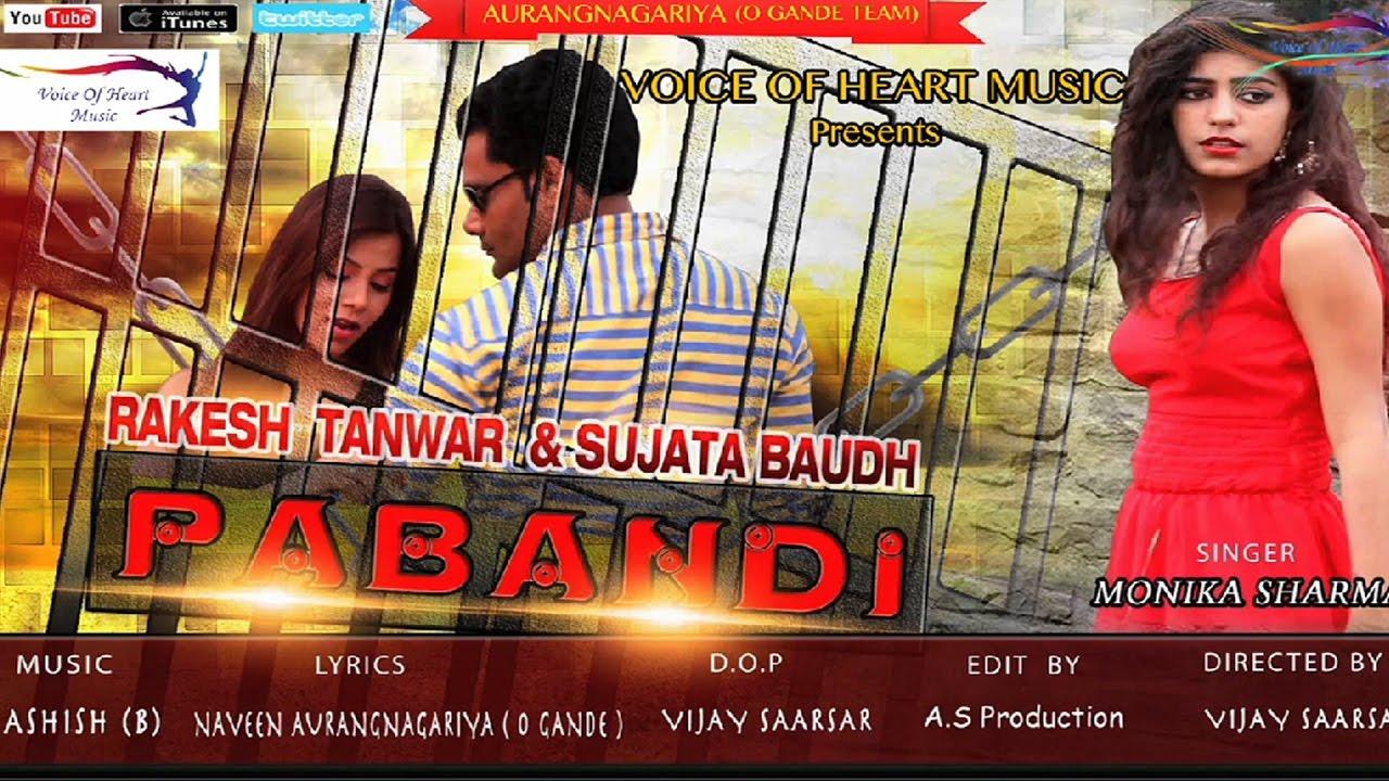 Pabandi | Rakesh Tanwar | Sujata Baudh | New Haryanvi Songs Haryanavi 2016  | Team O Gande | VOHM
