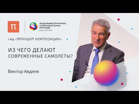 Углепластики — Виктор Авдеев / ПостНаука