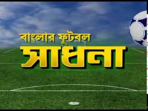 CFL 2018. 05-09-18 MOHUN BAGAN AC  VS.  FCI MATCH FULL COVERAGE