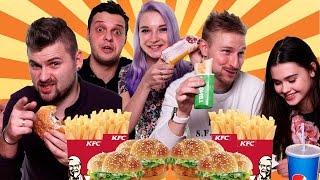 БЛОГЕРЫ ПРОБУЮТ НОВЫЙ ВКУС KFC ЖЮЛЬЕН