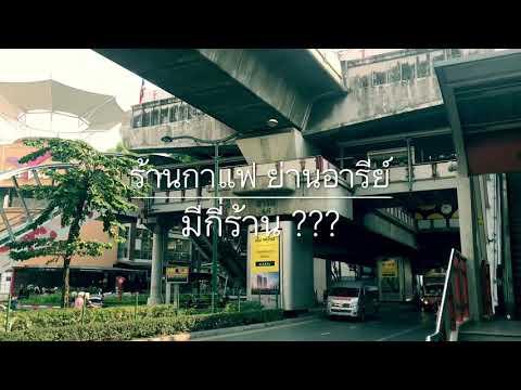 ร้านกาแฟ ย่านอารีย์ เยอะมาก (รีวิว) - จุดเริ่มต้น by link