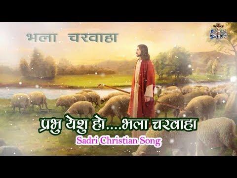 "प्रभु येशु हो....भला चरवाहा ""Prabhu Yeshu Ho"" Sadri Christian Song | With Hindi Lyrics"