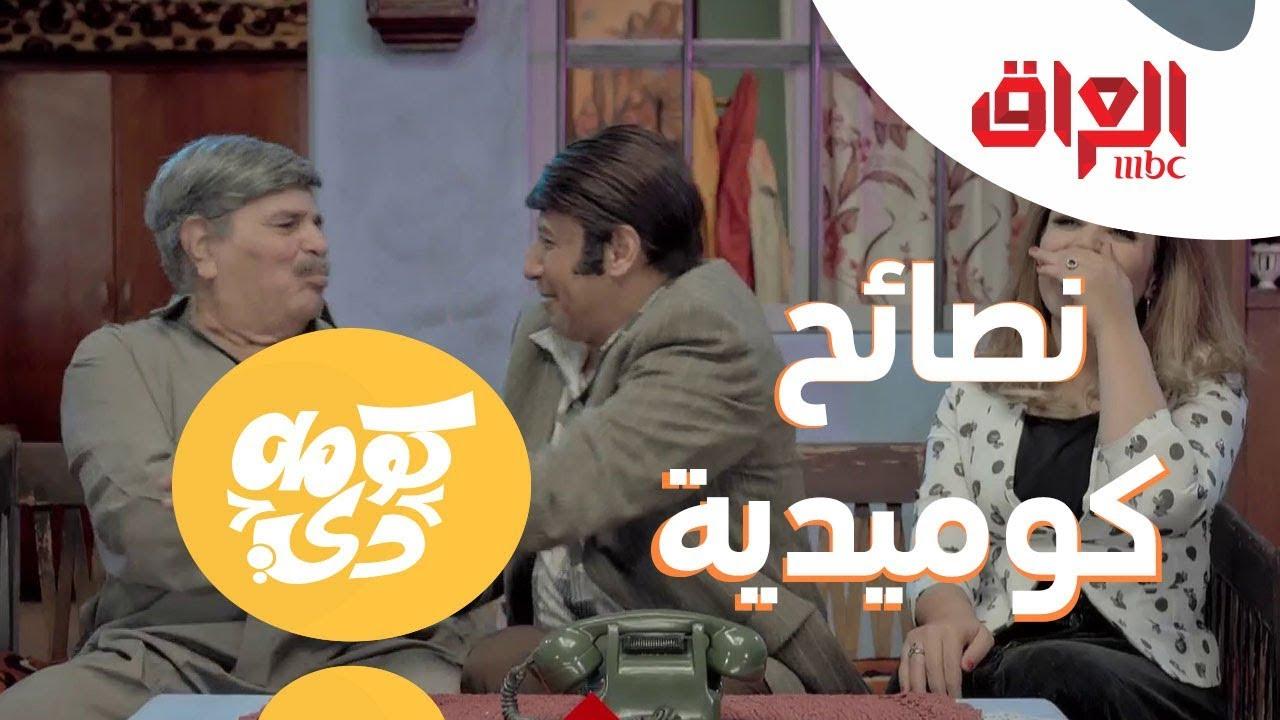 نصائح كوميدية لأنقاص الوزن تشاهدونها في #كومة_دي على MBC العراق