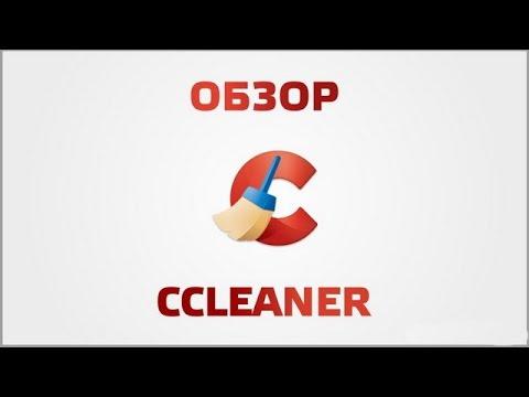 Использование CCleaner с пользой