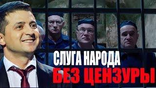 Слуга Народа 4 - Тизер БЕЗ ЦЕНЗУРЫ (18+)