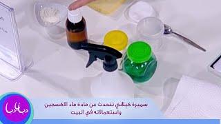 سميرة كيلاني تتحدث عن مادة ماء الاكسجين واستعمالاته في البيت للتنظيف