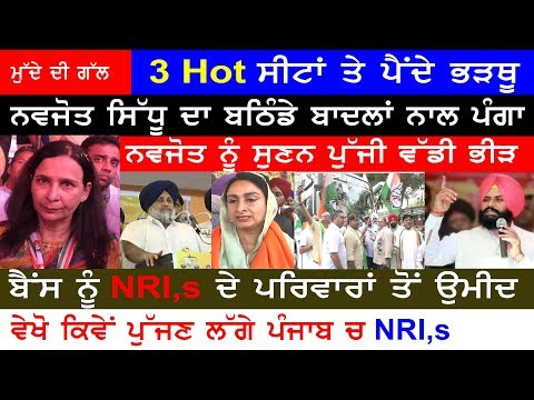 ਜਹਾਜਾਂ ਤੋਂ ਉੱਤਰੇ NRI -- Bhatinda ਸਣੇ 3 ਹੌਟ ਸੀਟਾਂ ਤੇ ਤੂਫ਼ਾਨ  Punjabi News 2 May 2019 Punjab
