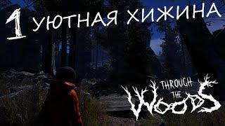 Поиграем ► Through the Woods ► серия 1 - Уютная хижина ★ прохождение выживание letsplay обзор