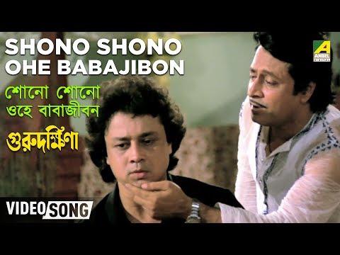 Shono Shono Ohe Babajibon | Guru Dakshina | Bengali Movie Song | Bappi Lahiri