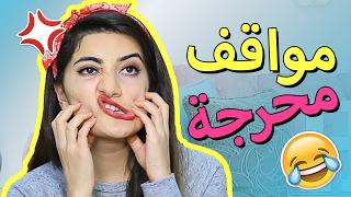 مواقف محرجة جدا! يجب المشاهدة! | Awkward Stories!!