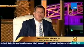 رأي عام - روسية تعيش في مصر سياحة شرم الشيخ تدفع ثمن غلق الخطوط الجوية مع موسكو