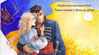 Їхали козаки із Дону до дому - Украинские народные песни