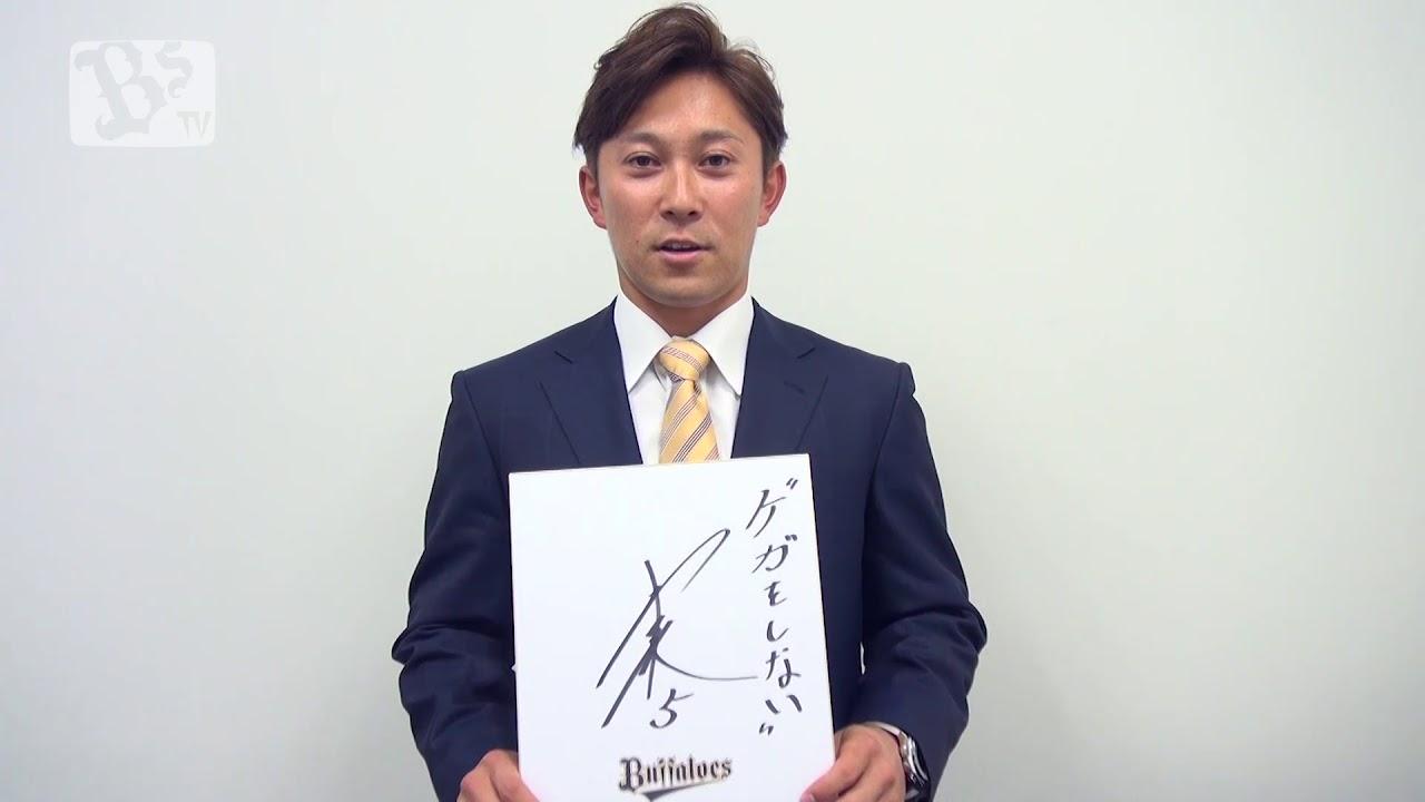 2019 謹賀新年!西野真弘選手か...