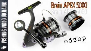 Brain APEX 5000 - первая катушка от Brain | FishingVideoUkraine | 1080p(Обзор новой фидерной катушки Brain APEX 5000. Это самая первая катушка, которую выпустила фирма Brain. --------------------------..., 2017-03-18T14:50:09.000Z)