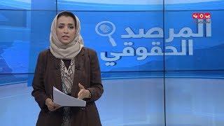 الإمارات ومرتزقتها في اليمن ... جرائم وإنتهاكات بالجملة | المرصد الحقوقي | 04 - 09 - 2019