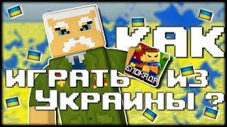 Блокада - Как играть из Украины?