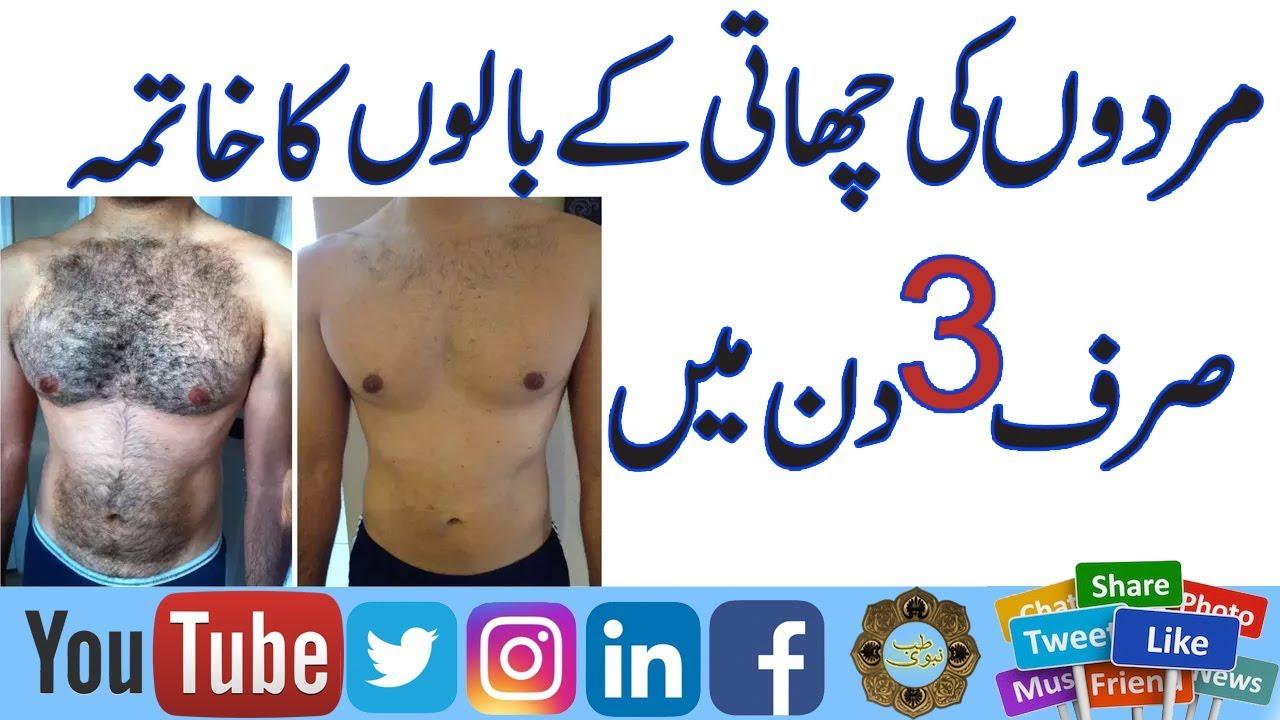 ghair zaroori baal khatam karne ka tarika   how to remove hair from body  permanently at home in Urdu by TIB-E-NABVI